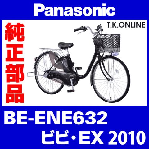 Panasonic BE-ENE632用 アシストギア+軸止クリップ