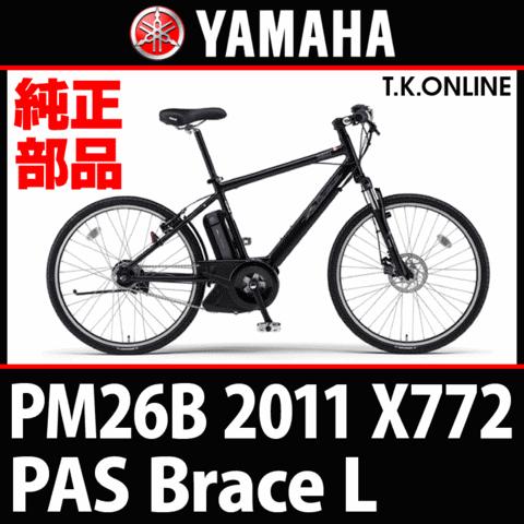 YAMAHA PAS Brace L 2011 PM26B X772 【バッテリー錠+ワイヤー錠セット】X87-8A8J0-00 ← X77-8A8J0-00