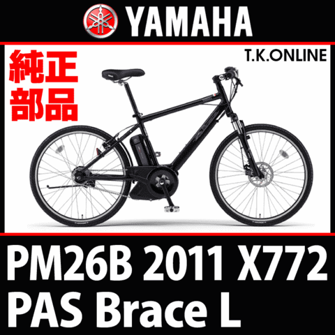 YAMAHA PAS Brace L 2011 PM26B X772 【バッテリー錠+ワイヤー錠セット】X87-8A8J0-00
