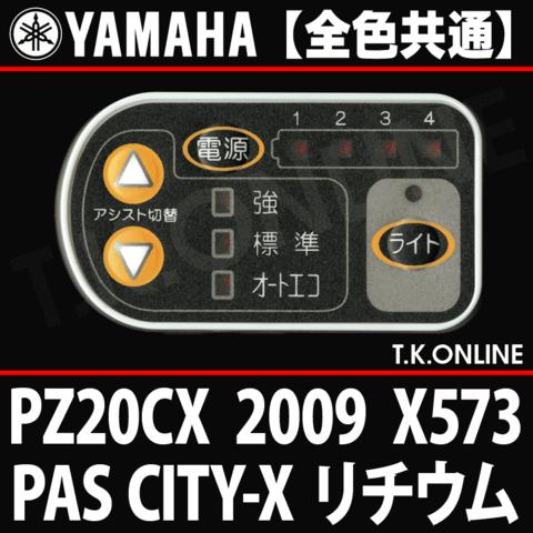 YAMAHA PAS CITY-X リチウム 2009 PZ20CX X573 ハンドル手元スイッチ 【全色統一】