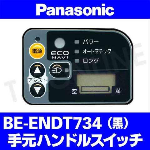 Panasonic BE-ENDT734用 ハンドル手元スイッチ【黒】【即納】