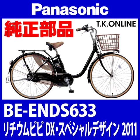Panasonic BE-ENDS633用 バッテリーロックカバー【黒】