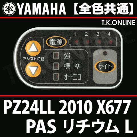 YAMAHA PAS リチウム L 2010 PZ24LL X677 ハンドル手元スイッチ 【全色統一】