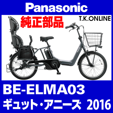 Panasonic BE-ELMA03用 カギセット【後輪サークル錠(極太タイヤ対応)+バッテリー錠+ディンプルキー3本】【送料無料】【即納】