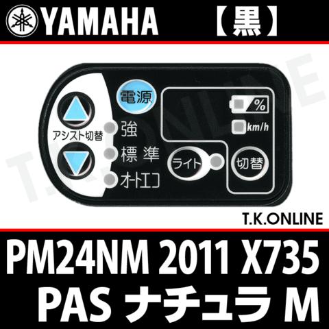 YAMAHA PAS ナチュラ M 2011 PM24NM X735 ハンドル手元スイッチ【黒】【送料無料】