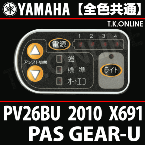 YAMAHA PAS GEAR-U 2010 PV26BU X691 ハンドル手元スイッチ【送料無料】