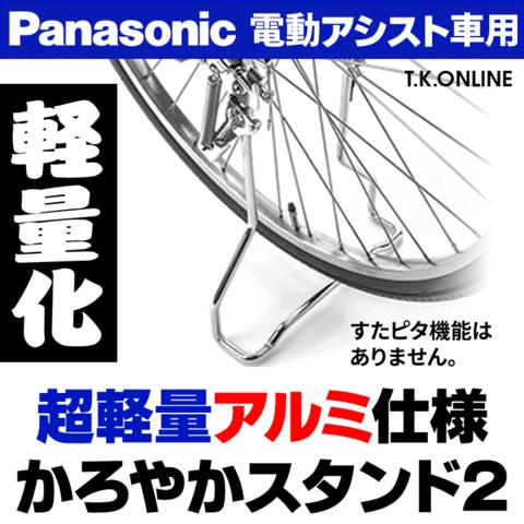 【軽量アルミ 833g】Panasonic 両立スタンド 26インチ【クラス18】最大積載18kg【即納】