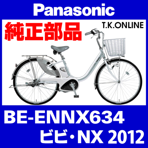 Panasonic BE-ENNX634用 チェーン 厚歯 強化防錆コーティング 410P【即納】