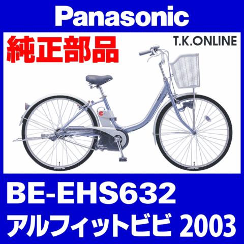 Panasonic BE-EHS632 用 チェーン 薄歯 防錆 116L【代替品・脱着式ジョイント付属・即納】