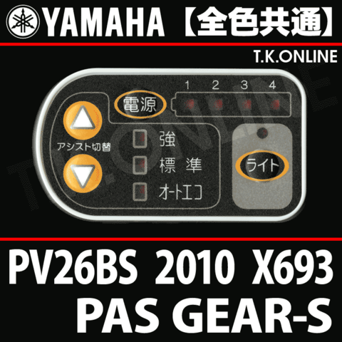YAMAHA PAS GEAR-S 2010 PV26BS X693 ハンドル手元スイッチ【送料無料】