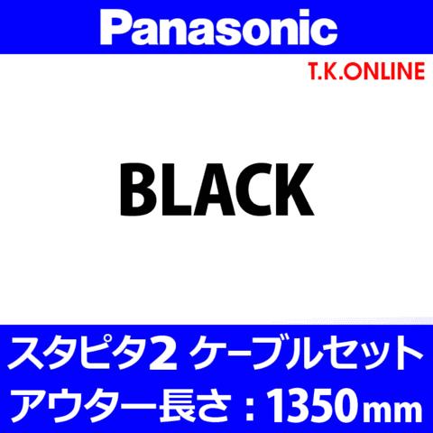 Panasonic スタピタ2 ケーブルセット【アウターケーブル 1350mm:黒】ご注文の際は自転車品番をお知らせください【即納】