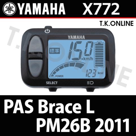 YAMAHA PAS Brace L 2011 PM26B X772 ハンドル手元スイッチ 【全色統一】【送料無料】