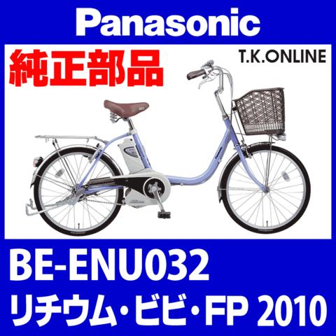 Panasonic リチウムビビ・FP (2010) BE-ENU032 純正部品・互換部品【調査・見積作成】