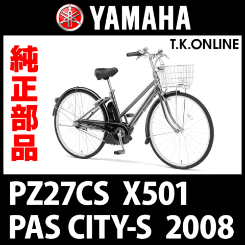 YAMAHA PAS CITY-S リチウム 2008 PZ27CS X501 テンションプーリー+スプリング