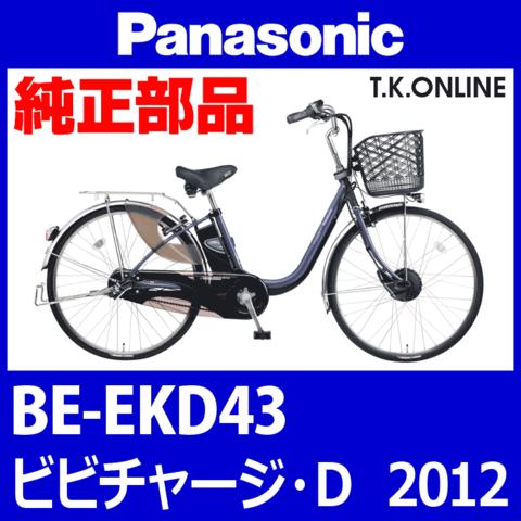 Panasonic ビビチャージ・D (2011.12) BE-EKD43 純正部品・互換部品【調査・見積作成】