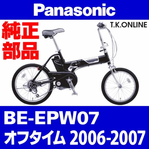 Panasonic BE-EPW07 用 前ブレーキシュー+ステンレス袋ナット+肉厚ワッシャ【ブレーキ鳴き低減型・左右セット】