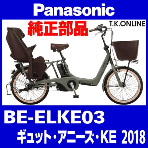 Panasonic ギュット・アニーズ・KE (2017) BE-ELKE03 純正部品・互換部品【調査・見積作成】