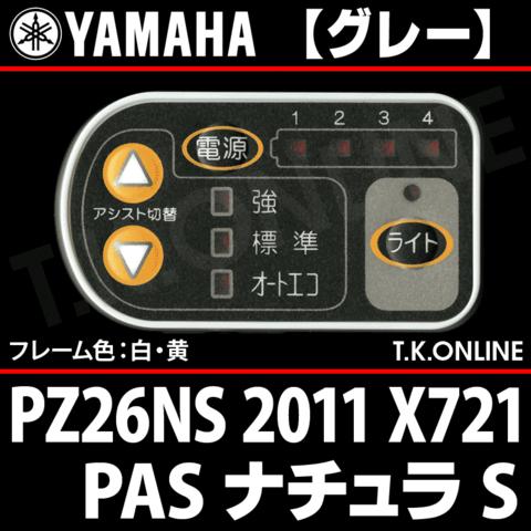 YAMAHA PAS ナチュラ S 2011 PZ26NS X721 ハンドル手元スイッチ 【グレー】