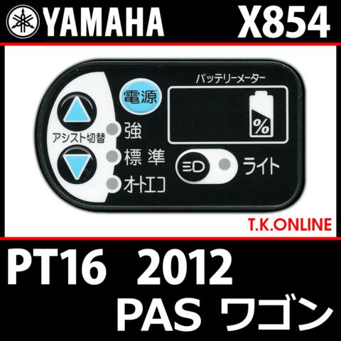 YAMAHA PAS ワゴン 2012 PT16 X854 ハンドル手元スイッチ
