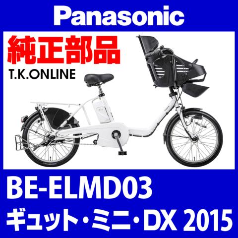 Panasonic BE-ELMD03 用 チェーンリング 厚歯【3mm厚】+固定スナップリングセット 【即納】