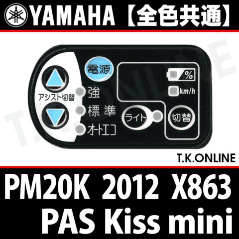 YAMAHA PAS Kiss mini 2012 PM20K X863 ハンドル手元スイッチ 【全色統一】