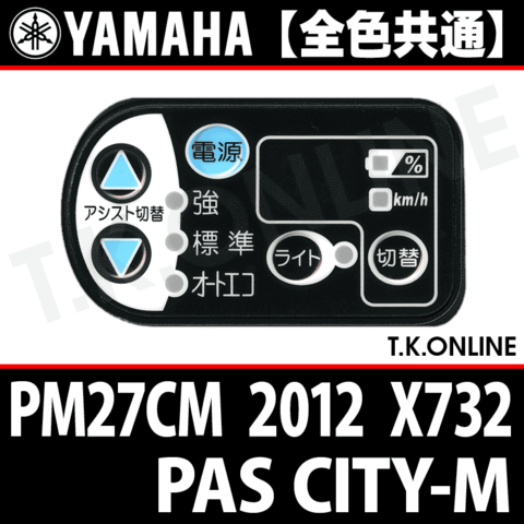 YAMAHA PAS CITY-M 2012 PM27CM X732 ハンドル手元スイッチ 【全色統一】