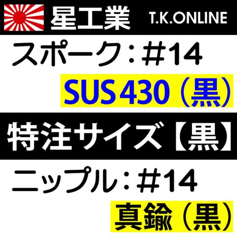 星工業 【黒】ステンレススポーク #14【特注サイズ 169~310mm】SUS430+#14 【黒】真鍮ニップル【18本セット】