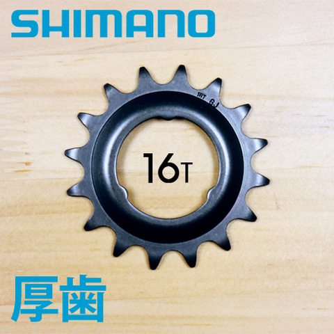 内装変速機用スプロケット厚歯 16T 皿型 ブラック シマノ+固定Cリングセット【即納】