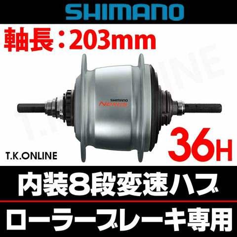 シマノ 内装8速ハブ 36穴 標準型 軸長203mm【銀】ローラーブレーキ用 NEXUS SG-C6001-8R or SG-C6000-8R【即納】