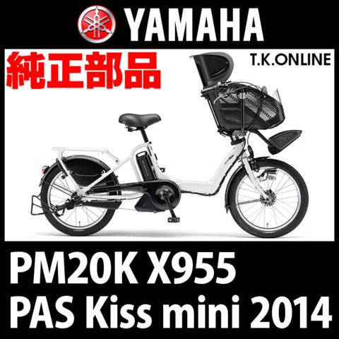 YAMAHA PAS Kiss mini 2014 PM20K X955 後輪サークル錠+バッテリー錠セット X92-8A8J0-20
