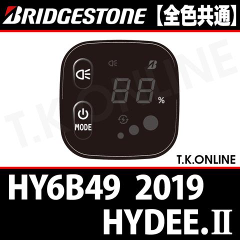 ブリヂストン HYDEE.II 2019 HY6B49用 ハンドル手元スイッチ【全色統一】【代替品】