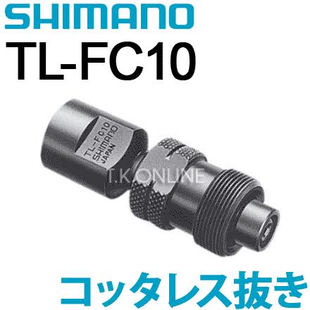 【チェーンリング・クランク・BB必須工具】シマノ TL-FC10 コッタレス抜き【即納】