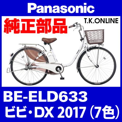 Panasonic BE-ELD633用 チェーンカバー【白+ブラウンスモーク】【代替品】【送料無料】