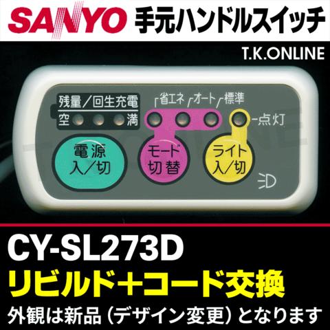三洋 CY-SL273D ハンドル手元スイッチ【修理対応:100%動作保証】