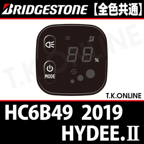 ブリヂストン HYDEE.II 2019 HC6B49用 ハンドル手元スイッチ【全色統一】【代替品】