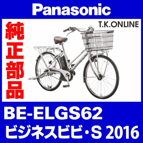 Panasonic ビジネス ビビ S (2016) BE-ELGS62 純正部品・消耗品のご案内