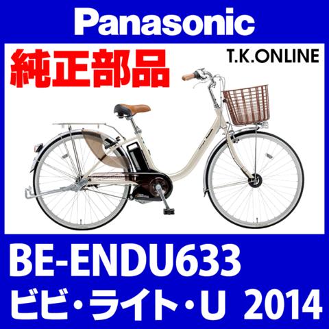 Panasonic BE-ENDU633用 チェーンカバー:黒+ブラウンスモーク:ポリカーボネート製【代替品】