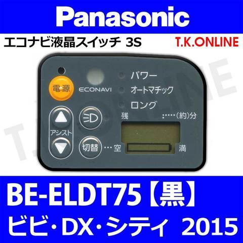 Panasonic BE-ELDT75 用 ハンドル手元スイッチ【黒】
