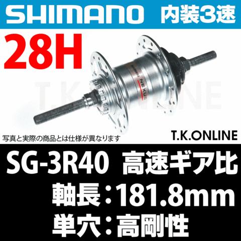 【内装3速高速ハブ】シマノ SG-3R40 28H【単穴タイプ・高剛性】軸長:181.8mm