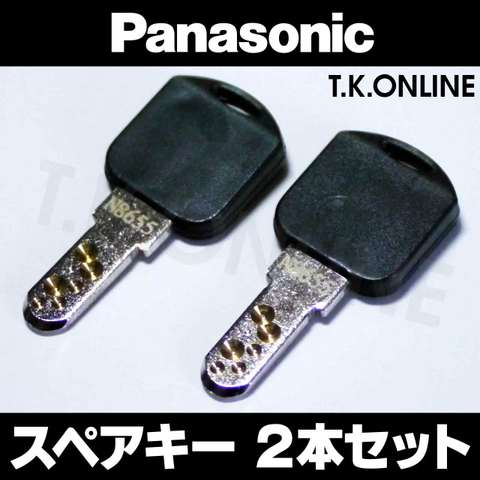 Panasonic スペアキー(2本セット)