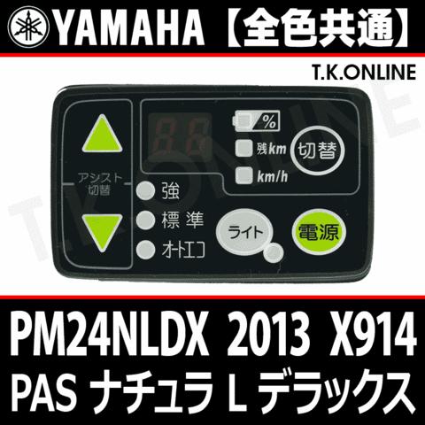 YAMAHA PAS ナチュラ L デラックス 2013 PM24NLDX X914 ハンドル手元スイッチ【全色統一】【代替品】