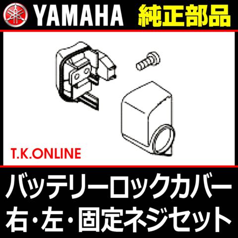 YAMAHA バッテリーロックカバーセット 2013年~【黒:カバー左右】