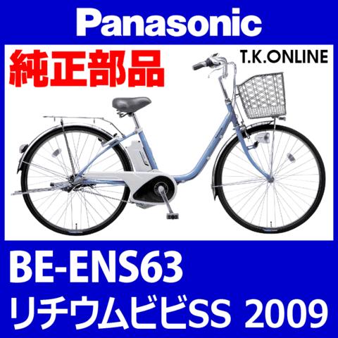 Panasonic BE-ENS63 用 チェーン 厚歯 強化防錆コーティング 410P