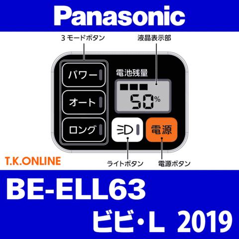 Panasonic BE-ELL63 ハンドル手元スイッチ【送料無料】