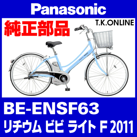 Panasonic BE-ENSF63用 後輪スプロケット 22T 薄歯 Cリング
