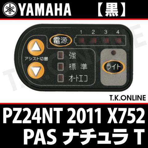 YAMAHA PAS ナチュラ T 2011 PZ24NT X752 ハンドル手元スイッチ【黒】【送料無料】
