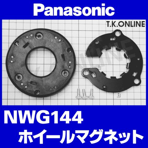 Panasonic 標準前ハブ用 ホイールマグネット NWG144+スチール製防護金具【即納】
