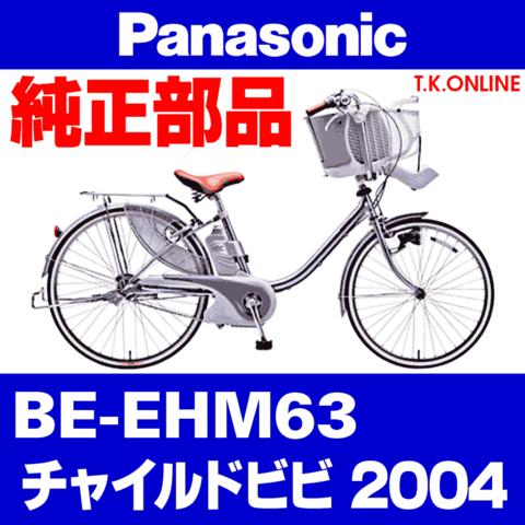 Panasonic BE-EHM63用 後輪スプロケット 20T 薄歯+固定Cリング+防水カバー