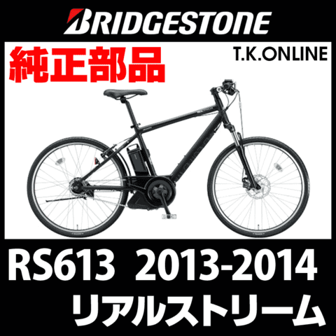ブリヂストン リアルストリーム (2013-2014) RS613 純正部品・消耗品のご案内