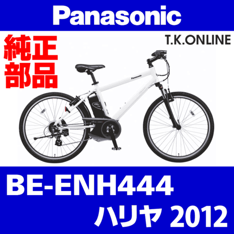 Panasonic BE-ENH444用 カギセット【極太ワイヤー錠+バッテリー錠+ディンプルキー3本】【即納】